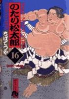 大個子-COMIC-N-16.jpg