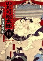 大個子-COMIC-N-18.jpg