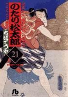 大個子-COMIC-N-21.jpg