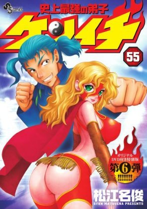 史上最強弟子兼一-OVA-6