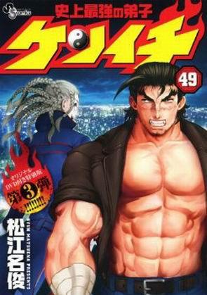 史上最強弟子兼一-OVA-3