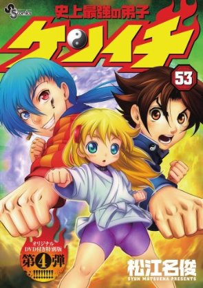 史上最強弟子兼一-OVA-4