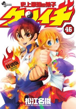 史上最強弟子兼一-OVA-1