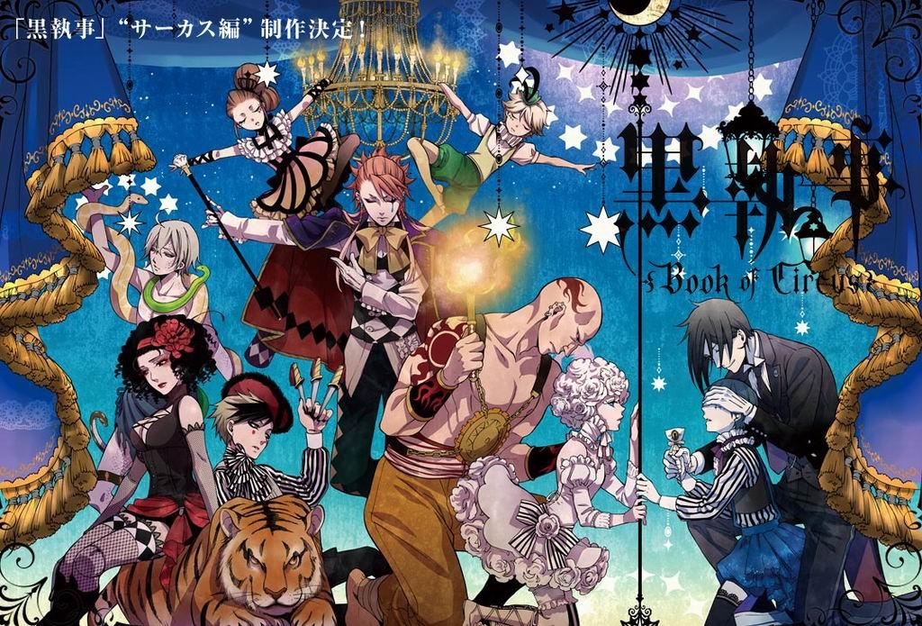 黑執事 Book of Circus
