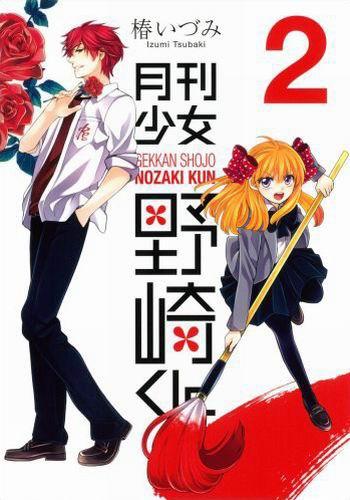 月刊少女野崎君-COMIC-2