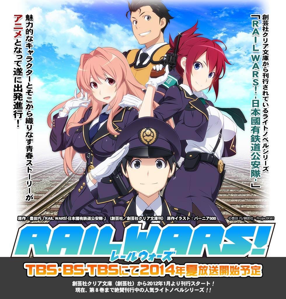 RAIL WARS!-日本國有鐵道公安隊-