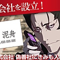 噓物語-0401-41