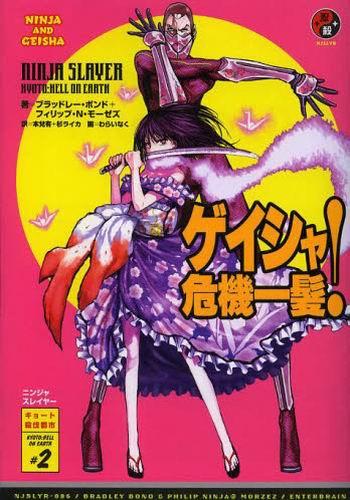 NINJA SLAYER 忍者殺手-BOOK-6