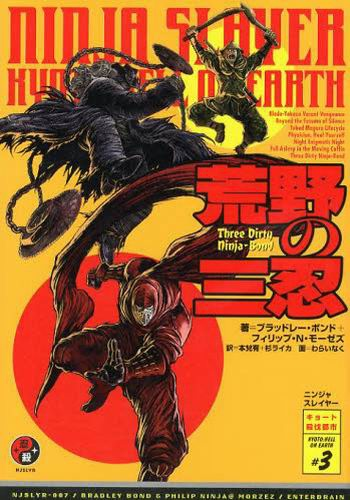 NINJA SLAYER 忍者殺手-BOOK-7