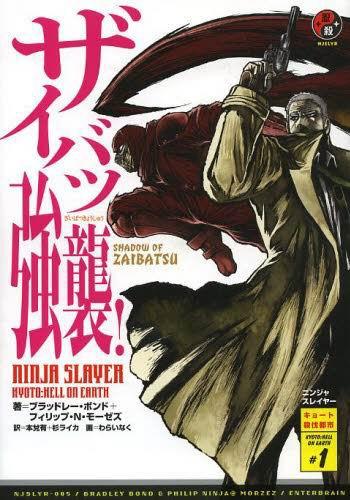 NINJA SLAYER 忍者殺手-BOOK-5