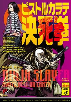 NINJA SLAYER 忍者殺手-BOOK-9