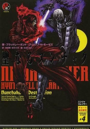 NINJA SLAYER 忍者殺手-BOOK-8