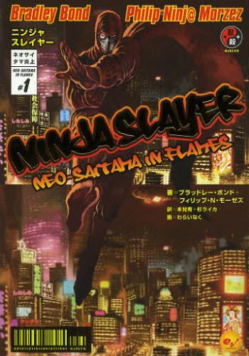 NINJA SLAYER 忍者殺手-BOOK-1