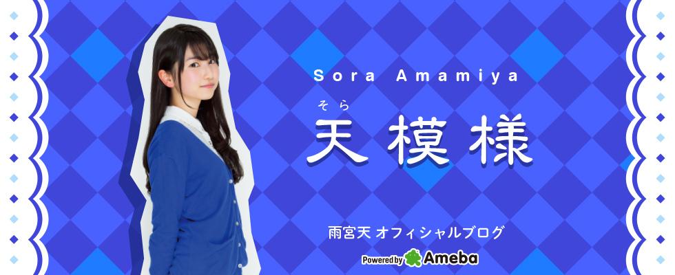 雨宮天Amamiya Sora-BLOG