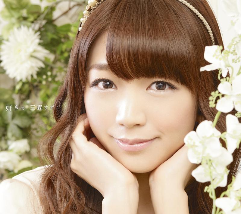 三森Suzuko-初回限定盤