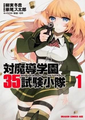 對魔導學園35試驗小隊-COMIC-1