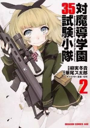 對魔導學園35試驗小隊-COMIC-2
