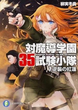 對魔導學園35試驗小隊-BOOK-7