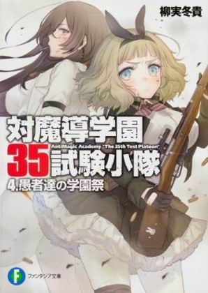對魔導學園35試驗小隊-BOOK-4