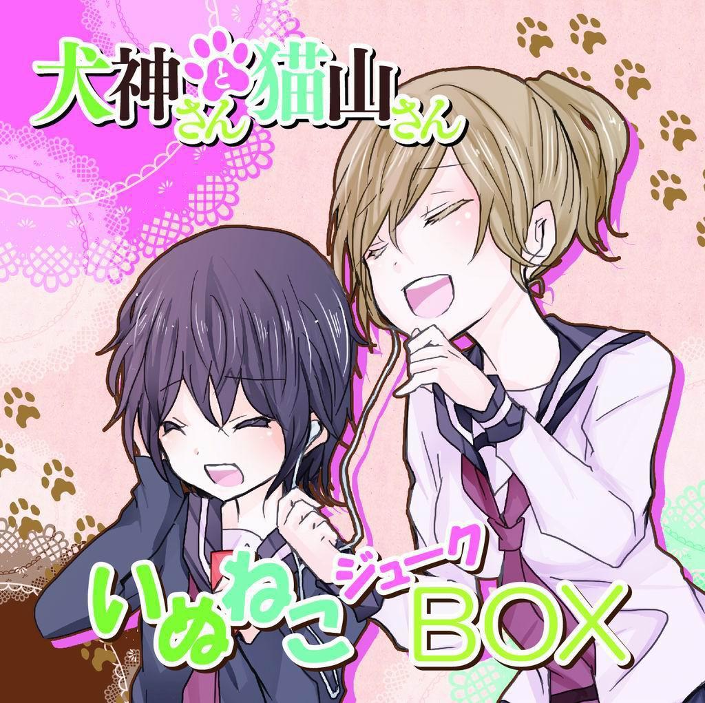 犬神同學和貓山同學-角色歌