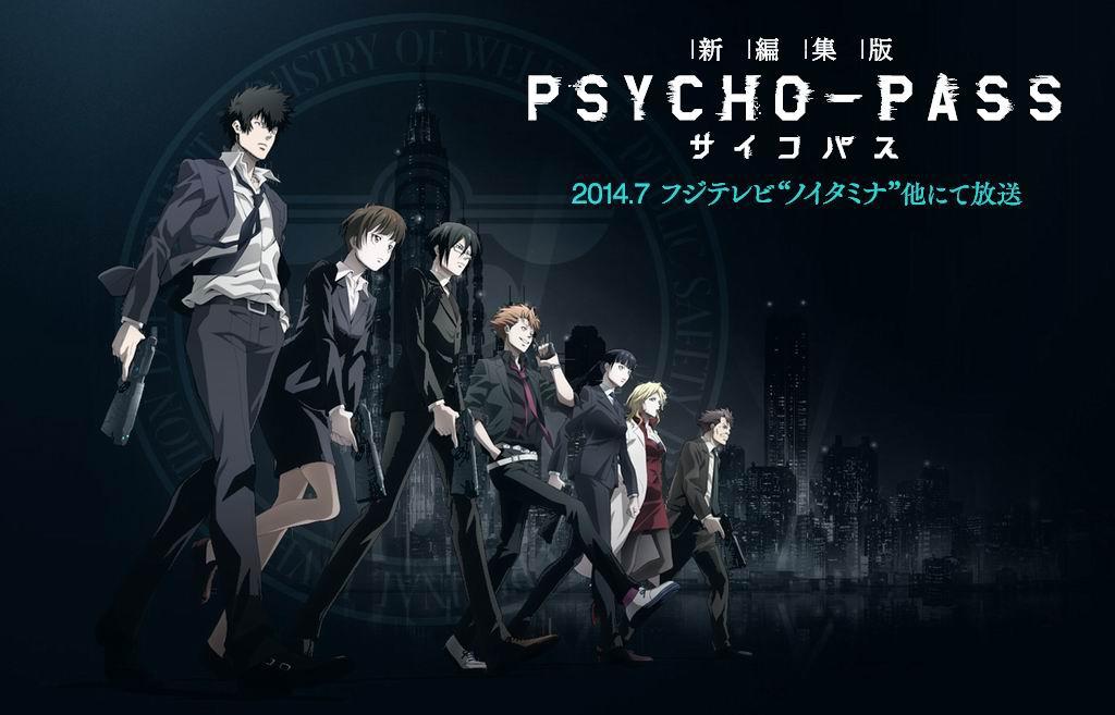 PSYCHO-PASS 新編集版