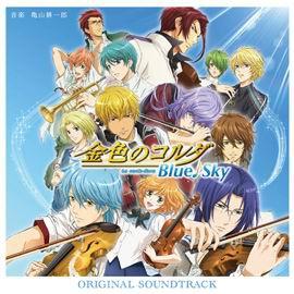 金色琴弦 Blue Sky-OST