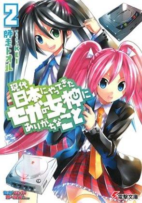 SEGA.硬體.女孩-BOOK-2(2014.06.10)