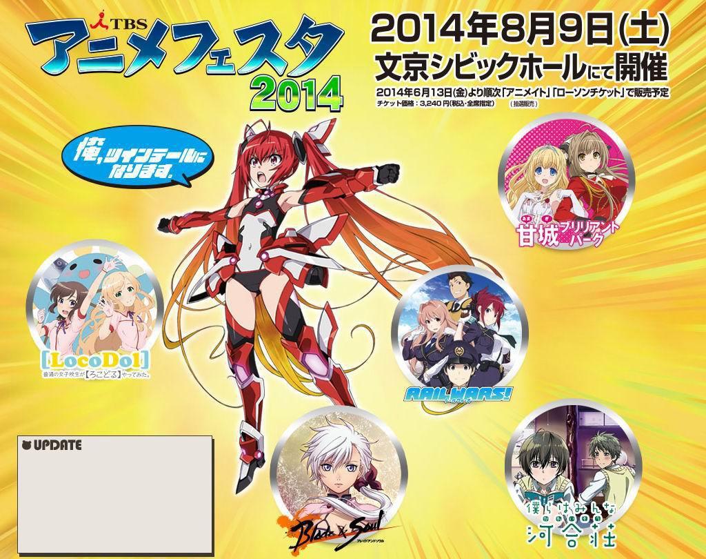 TBS-AnimateFestival2014