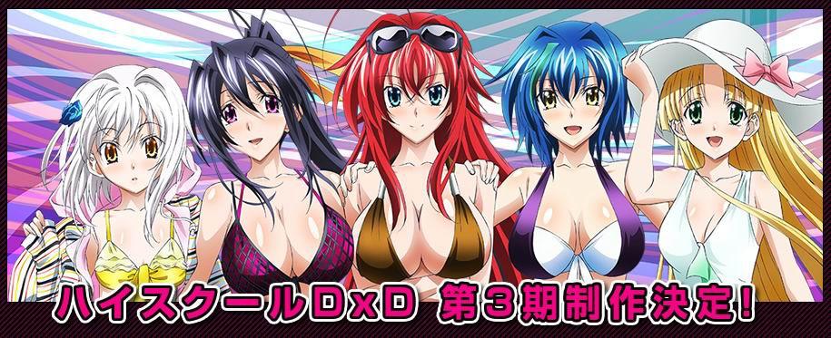 惡魔高校D×D-S3