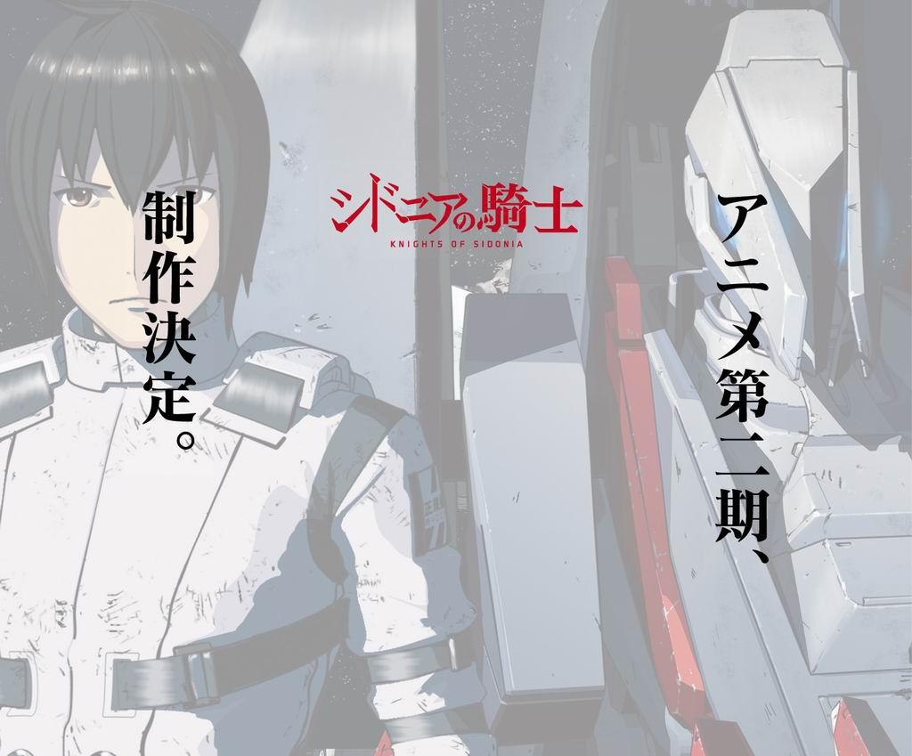 銀河騎士傳(第2季)