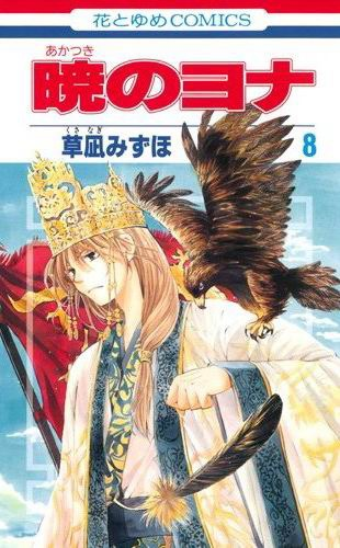 晨曦公主-COMIC-08