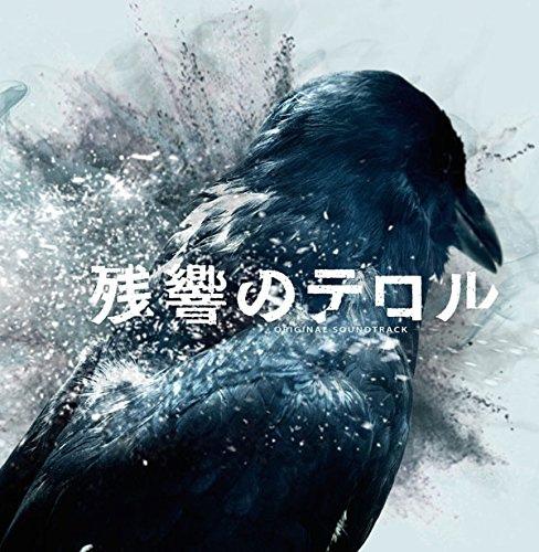 殘響的恐怖-OST