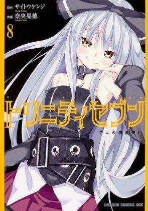TRINITY SEVEN 魔道書7使者-COMIC-8