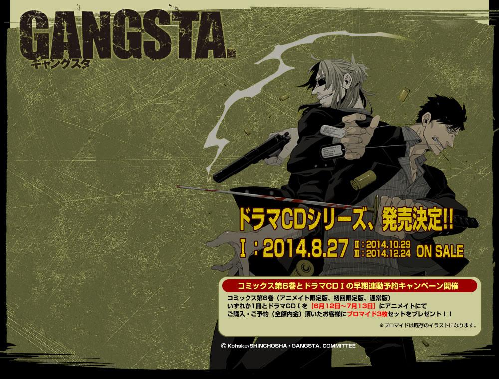 GANGSTA.-DRAMA-CD-HP