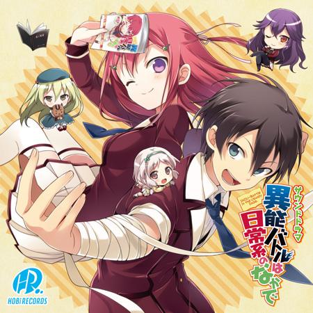 日常系的異能戰鬥-DRAMA-CD(2013.05.15).jpg