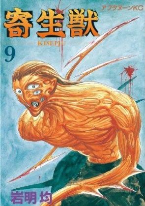 寄生獸-COMIC-09