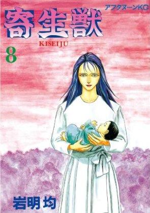寄生獸-COMIC-08