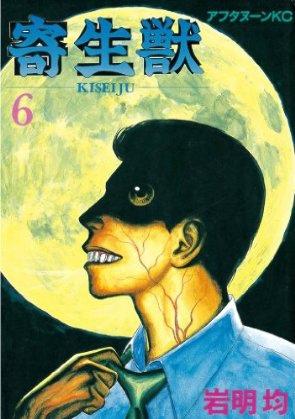 寄生獸-COMIC-06