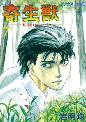 寄生獸-COMIC-07