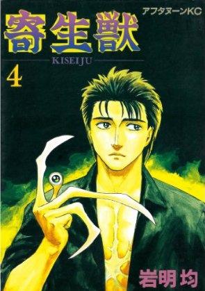 寄生獸-COMIC-04