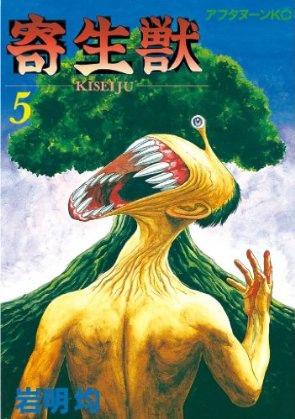 寄生獸-COMIC-05
