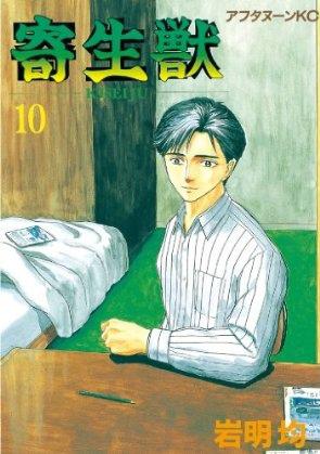 寄生獸-COMIC-10