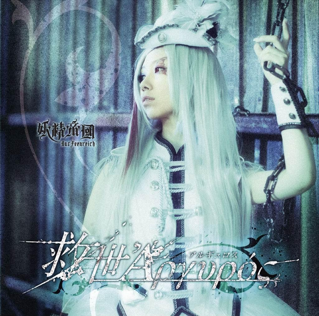 東京ESP-ED-初回限定盤