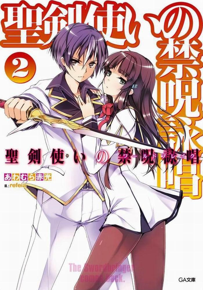 聖劍使的禁咒詠唱-BOOK-2