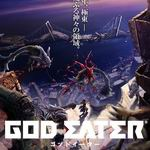 GOD EATER 噬神者