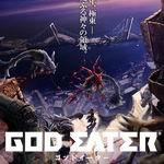 GOD EATER 噬神者