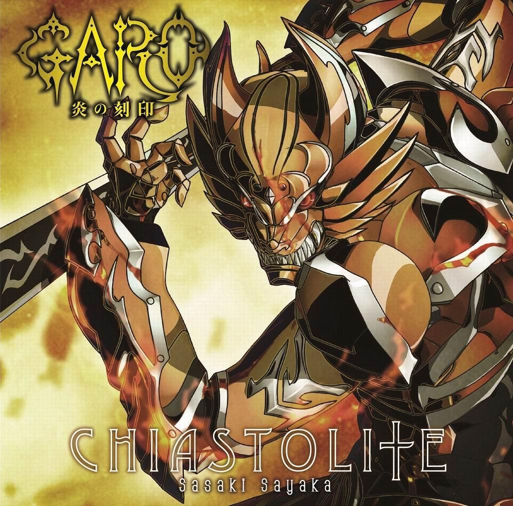 牙狼(GARO)-炎之刻印-ED-動畫盤