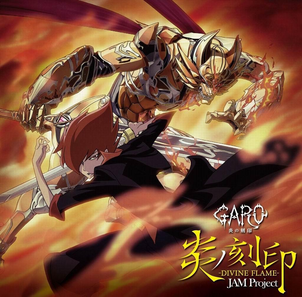 牙狼(GARO)-炎之刻印-OP