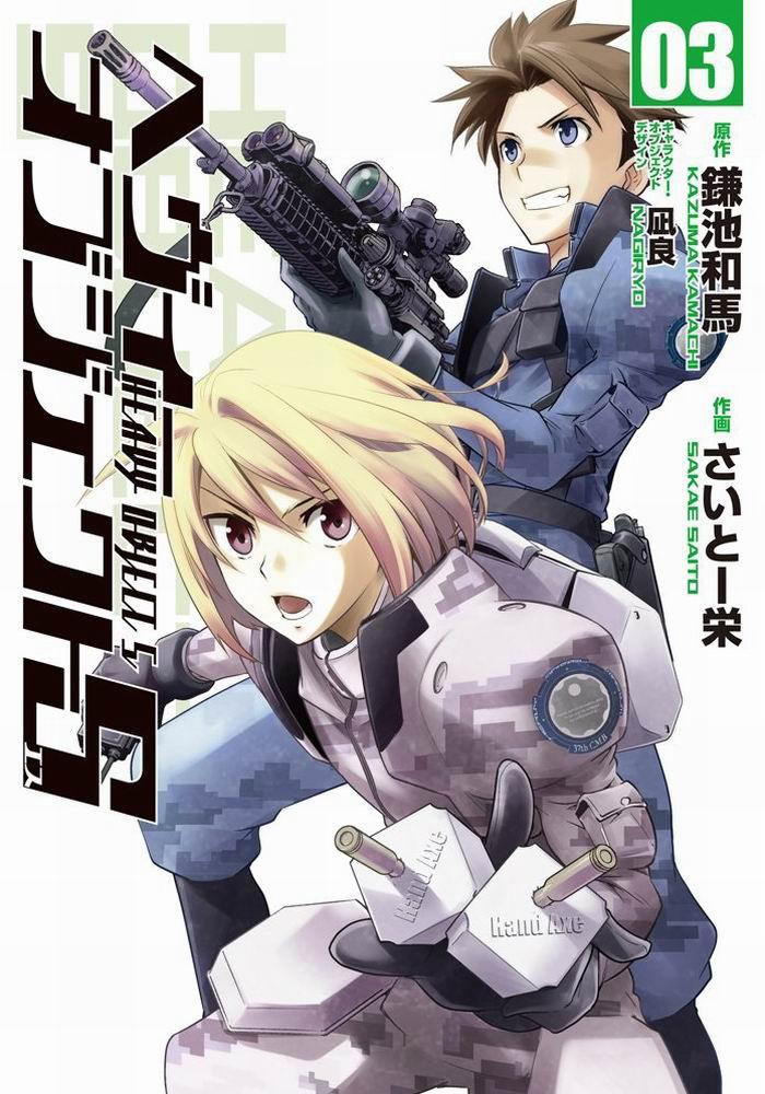 重裝武器-COMIC-2-3