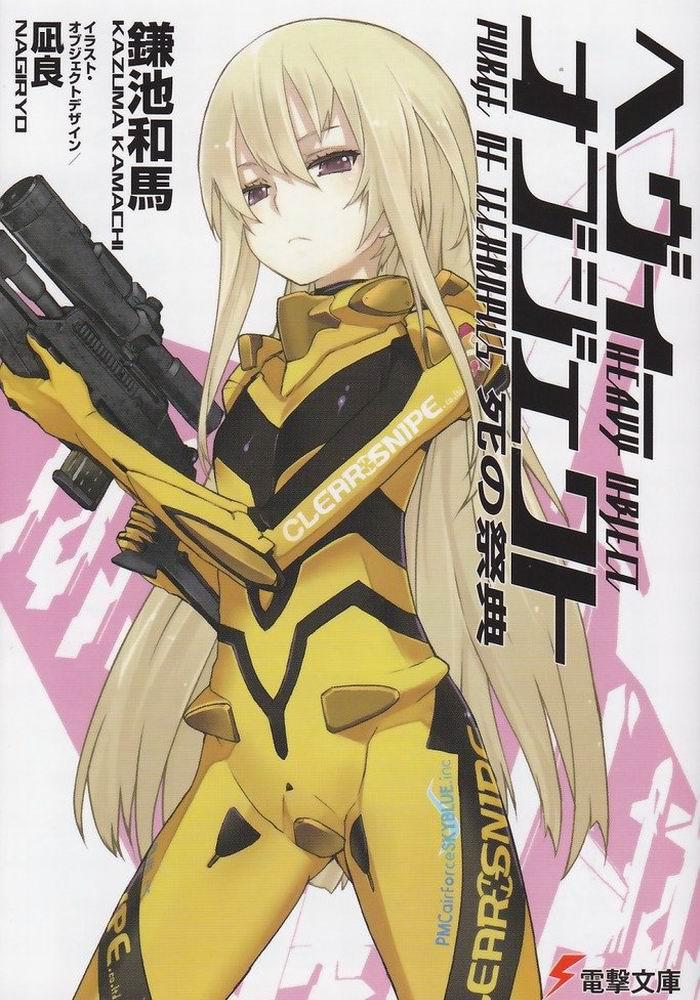 重裝武器-BOOK-5